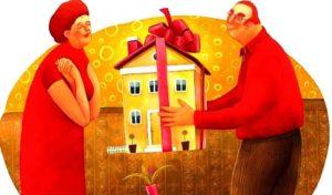 Подарок - дом