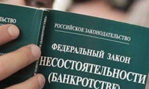 Книга о банкротах