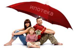 Под зонтом ипотеки
