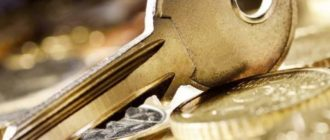 Ключ на деньгах за квартиру