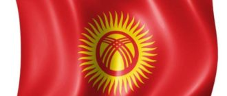Флаг государства Киргизия