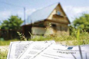 Документы на дом и землю