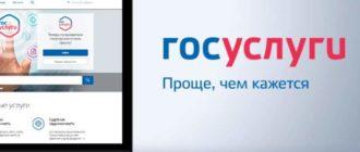 Реклама портала Госуслуги