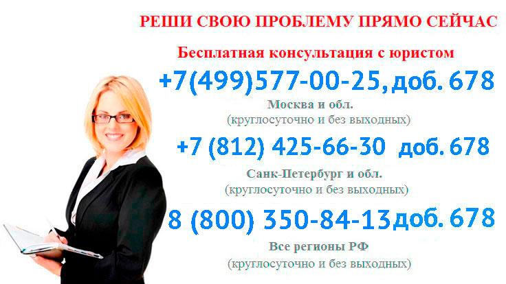 Получить бесплатную консультацию